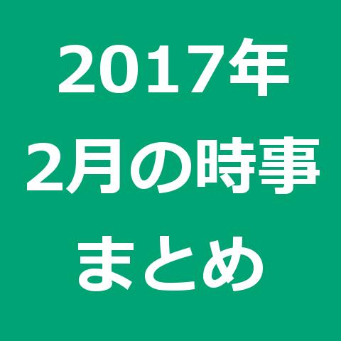 2017年2月の時事まとめ(公務員試験)