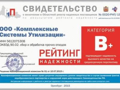 ООО «Комплексные Системы Утилизации» присвоена категория В+ в рейтинге надежности хозяйствующих субъектов Оренбургской области