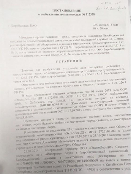 20170619mkrtychev3