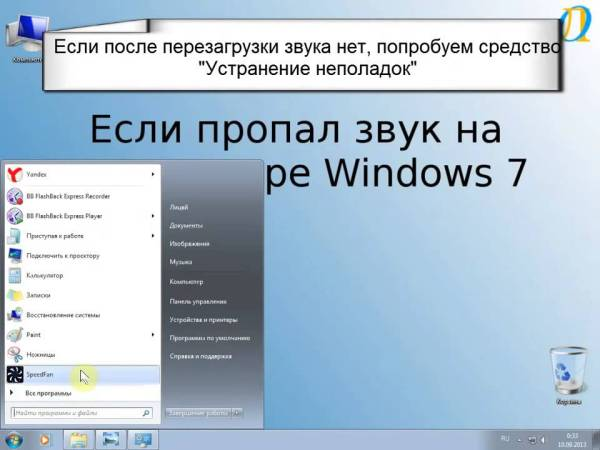 ОС Виндовс (Windows) пропал звук на ноутбуке: как ...