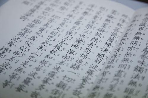 羅列された漢字