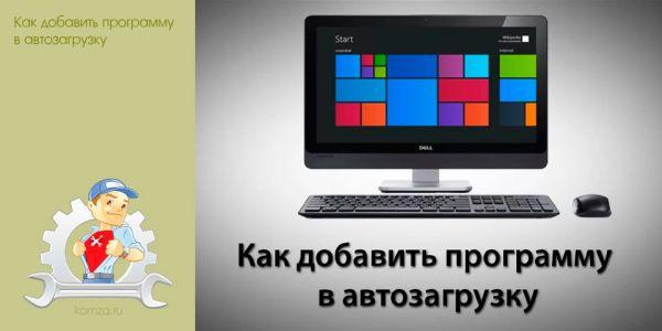 Как добавить программу в автозагрузку   Интернет и компьютер