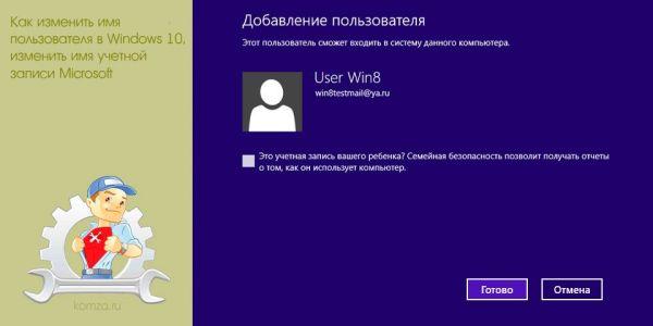 Как изменить имя пользователя в Windows 10, изменить имя ...