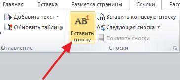 нажмите на кнопку Вставить сноску