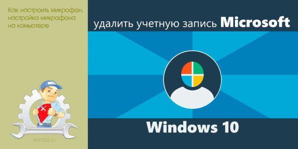 Как удалить учетную запись Майкрософт в Windows 10 ...