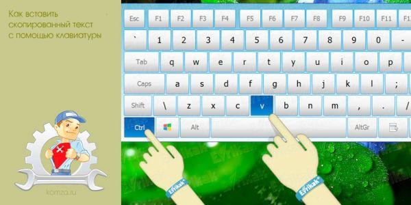 Как вставить скопированный текст с помощью клавиатуры ...