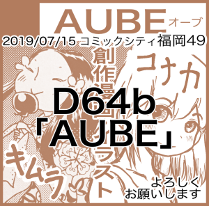 コミックシティ福岡49サークルカット