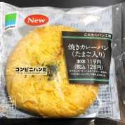 コンビニパンだ_焼きカレーパン(たまご入り)【ファミリーマート】_外観00