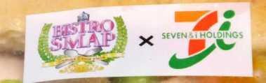 コンビニパンだ_【ビストロSMAP】バジルソースのアボカドチキンサラダロール【セブンイレブン】_スマップコラボ00