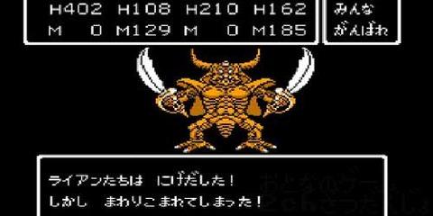 dragonquest4_8kai_nigeru_title