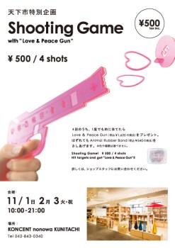 nonowa_KUNITACHI_Shooting_Game