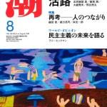 掲載情報:潮 8月号