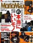 掲載情報:MonoMax7月号 / hmny コンパクト財布