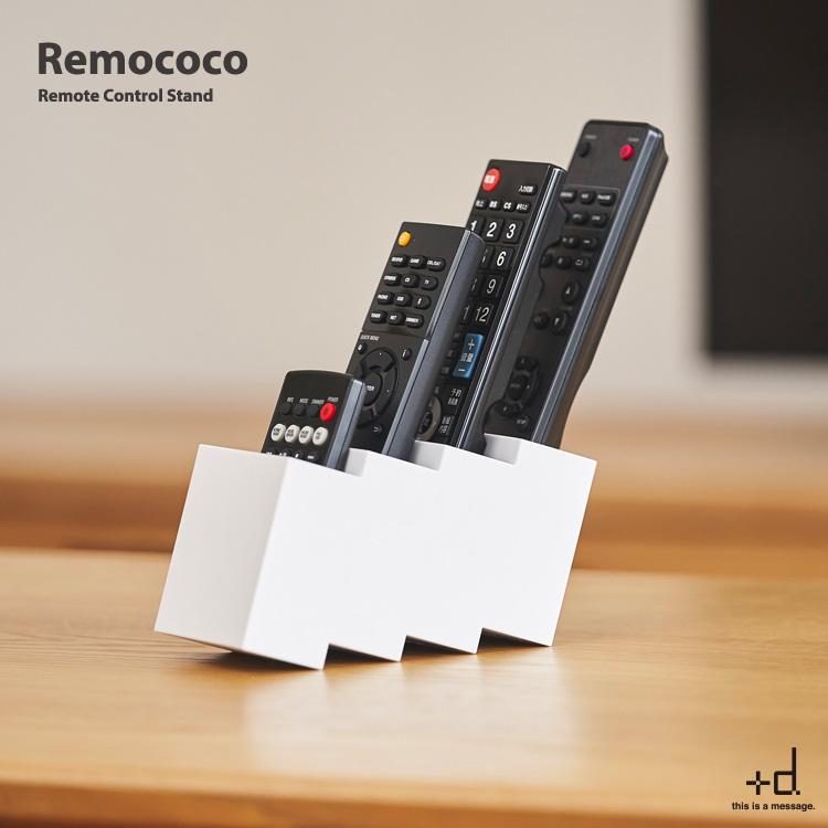 リモココ リモコンラック リモコン収納 定位置を決める