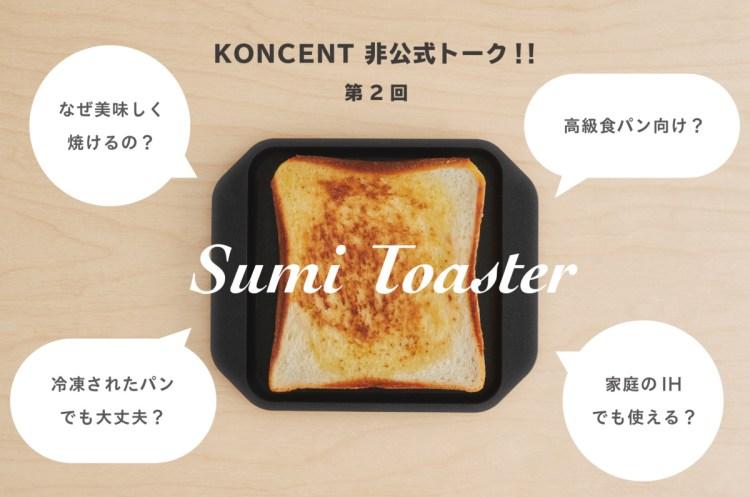 スミトースター