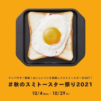 2021_10_sumi_toaste6r_ambassador_banner_02