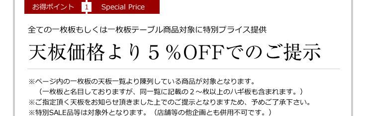 天板価格5%OFF