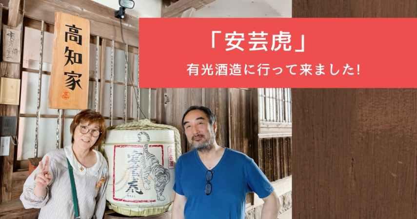 【高知の地酒】「安芸虎」でおなじみ有光酒造に行ってきました!
