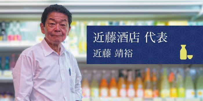 高知の酒屋 近藤酒店の代表の近藤靖裕