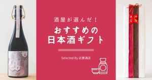【酒屋が薦める】プレゼントされると嬉しい!おすすめの日本酒とは【高知の地酒】