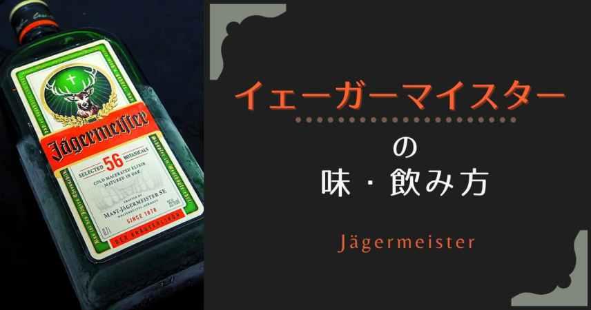『イェーガーマイスター』楽しい飲み方やおいしいカクテルは?どんな味?【徹底分析】