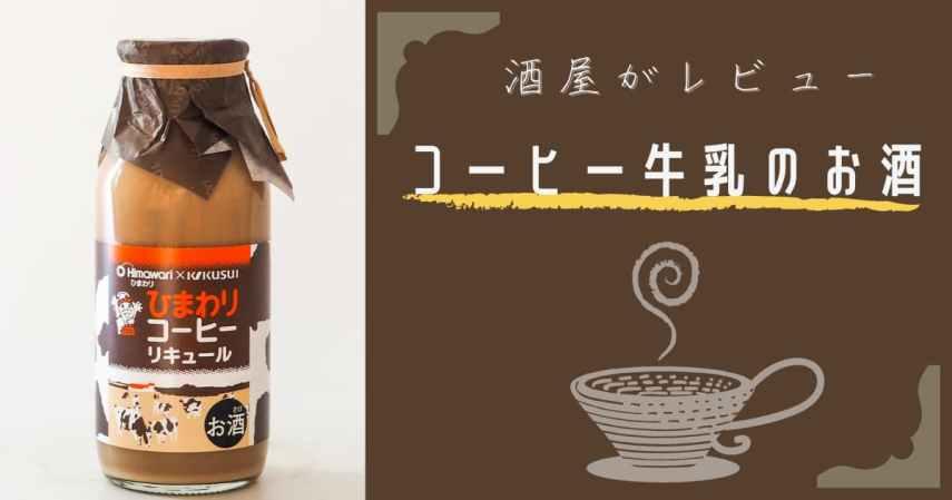 【レビュー】『コーヒー牛乳のお酒』が美味すぎる!甘くておいしいお酒をレビューします