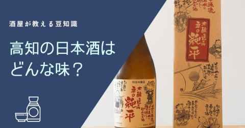 【解説】高知の日本酒はどんな味?オススメのお酒や人気の銘柄をご紹介します!