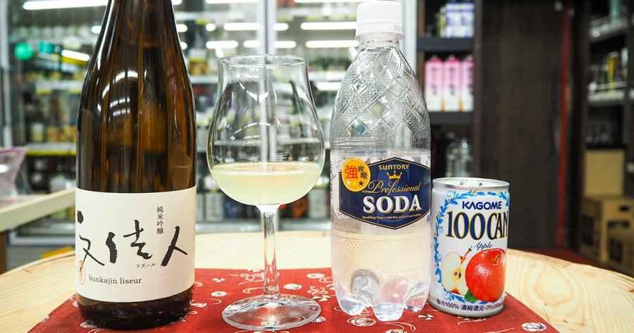 めちゃ美味しい!『りんごジュース × 炭酸 × 日本酒』