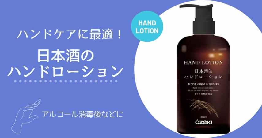 ハンドケアは「日本酒のハンドローション」がおすすめ!コロナに負けない肌を手に入れよう!