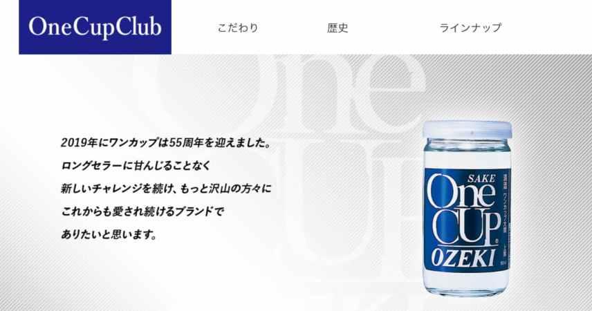 大関株式会社 ワンカップ大関