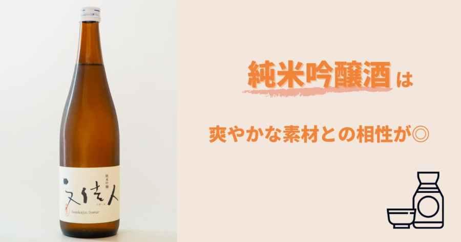 爽やかな素材と合わせるなら「純米吟醸酒」