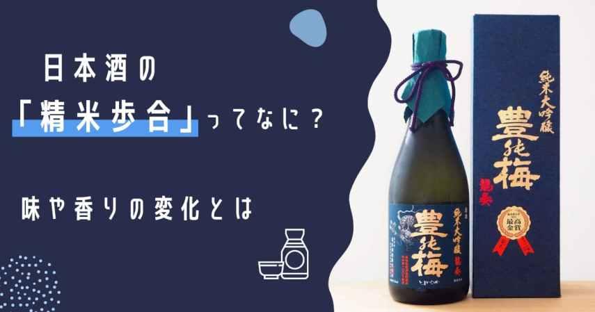 【日本酒】精米歩合によって全然違う!知っておきたい味や香りの変化について