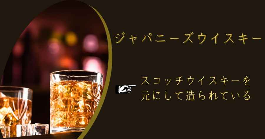 5.ジャパニーズウイスキー(日本)