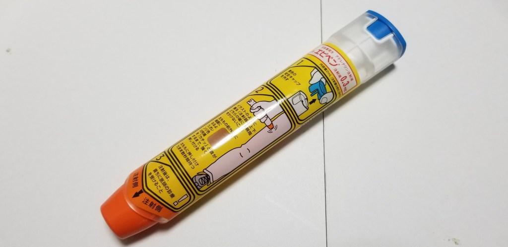 エピペン 注射器