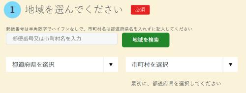 kyufu-application1