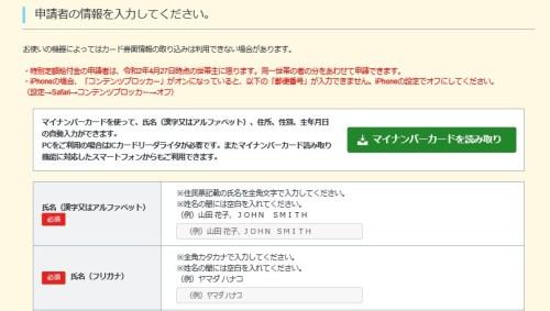 kyufu-application5