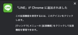pcline-chromeDL3