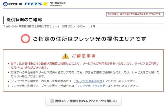 flet's_result