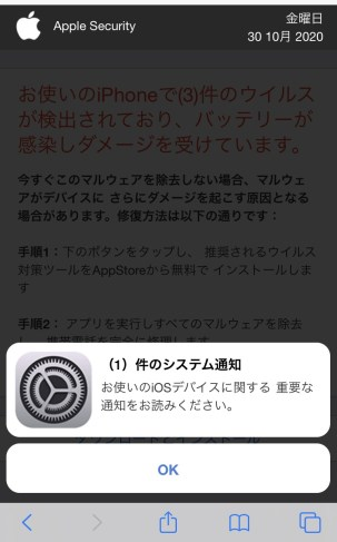 お使いのiphoneがハッキングされている可能性があります