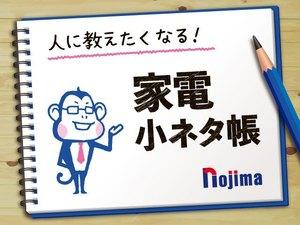 nojima_koneta