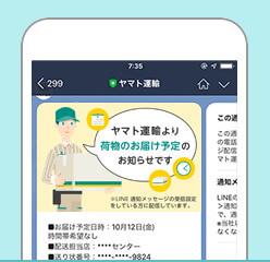 yamato-line7