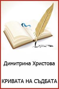 kyrvava_sydva