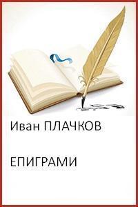 иВАН пЛАЧКОВ ЕПИГРАМИ - КОРИЦА