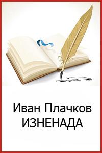 ivan_plachkov