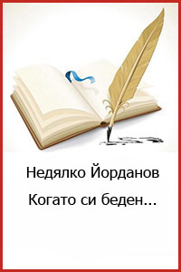 kogato_si_beden