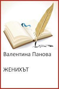 жЕНИХЪТ - КОРИЦА