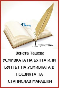 knigi_veneta_tasheva
