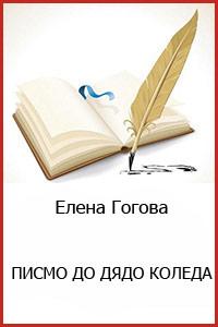 pismo_do_dqdo_koleda