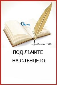 ПОД-ЛЪЧИТЕ--НА-СЛЪНЦЕТО