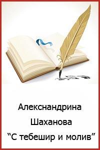 Алекснандрина-Шаханова